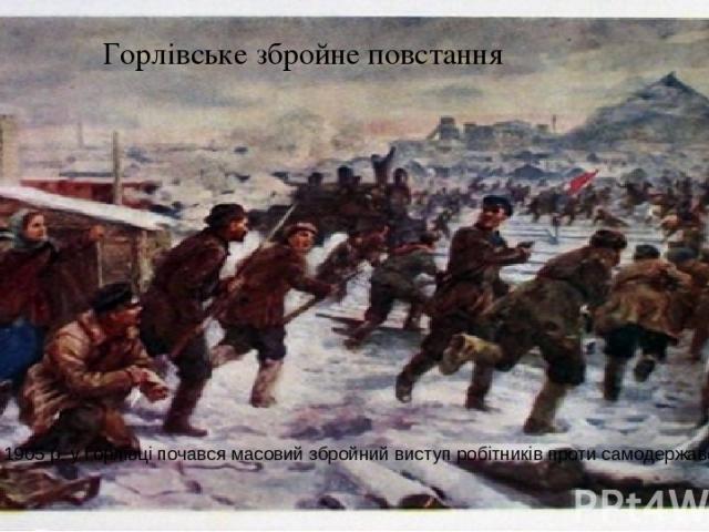 Горлівське збройне повстання 9 грудня 1905 р. у Горлівці почався масовий збройний виступ робітників проти самодержавства.