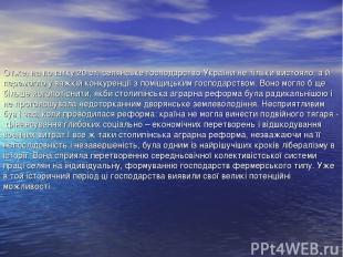 Отже, на початку 20 ст. селянське господарство України не тільки вистояло, а й п