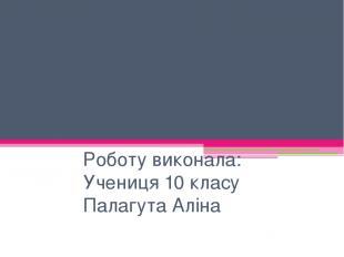 Основні риси літератури України xx ст. Роботу виконала: Учениця 10 класу Палагут