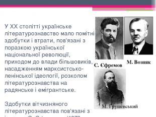 У XX столітті українське літературознавство мало помітні здобутки і втрати, пов'