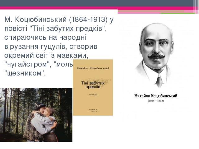 М. Коцюбинський (1864-1913) у повісті