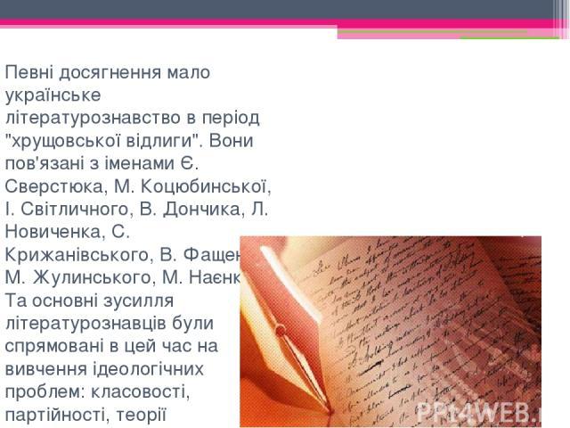 Певні досягнення мало українське літературознавство в період