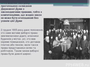 17-го жовтня 1905 року проголошено скликання Державної Думи з законодавчими прав