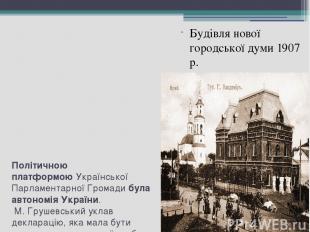Політичною платформоюУкраїнської Парламентарної Громадибула автономія України.