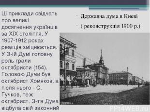 Ці приклади свідчать про великі досягнення українців за XIX століття. У 1907-191