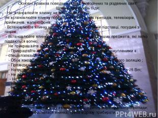 Основні правила поведінки під час новорічних та різдвяних свят: Щоб не трапилось