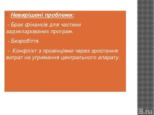 Невирішені проблеми: - Брак фінансів для частини задикларованих програм. - Безро