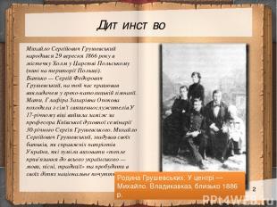 Дитинство Михайло Сергійович Грушевський народився 29 вересня 1866 року в містеч