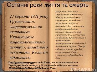 Останні роки життя та смерть 23 березня 1931 року Грушевського заарештували як «