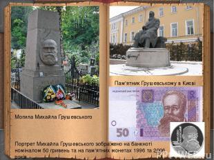 Могила Михайла Грушевського Пам'ятник Грушевському в Києві Портрет Михайла Груше
