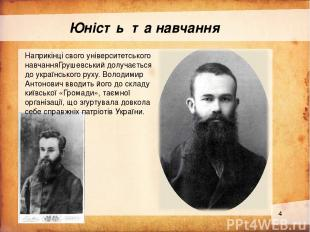 Юність та навчання Наприкінці свого університетського навчанняГрушевський долуча