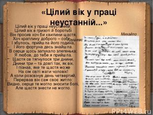 «Цілий вік у праці неустанній...» Михайло Грушевський Цілий вік у праці неустанн