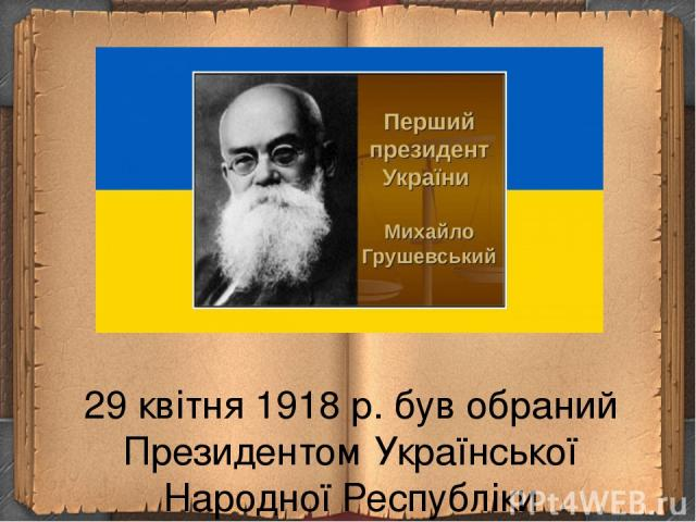 29 квітня 1918 р. був обраний Президентом Української Народної Республіки