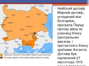 Нейїский договір Мирний договір, укладений між Болгарією, програла Першу світов