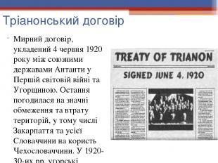 Тріанонський договір Мирний договір, укладений 4 червня 1920 року між союзними д
