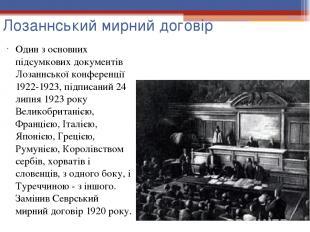Лозаннський мирний договір Один з основних підсумкових документів Лозаннської ко