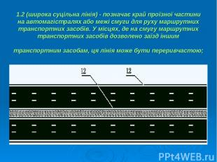 1.2 (широка суцільна лінія) - позначає край проїзної частини на автомагістралях
