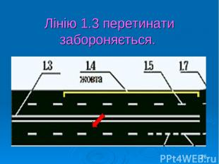 Лінію 1.3 перетинати забороняється. 26