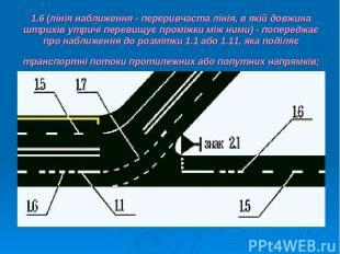1.6 (лінія наближення - переривчаста лінія, в якій довжина штрихів утричі переви