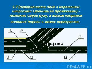 1.7 (переривчаста лінія з короткими штрихами і рівними їм проміжками) - позначає