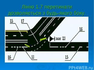 Лінію 1.7 перетинати дозволяється з будь-якого боку.