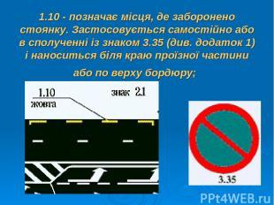1.10 - позначає місця, де заборонено стоянку. Застосовується самостійно або в сп