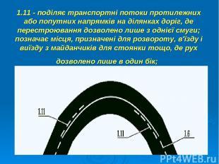 1.11 - поділяє транспортні потоки протилежних або попутних напрямків на ділянках