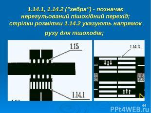 """1.14.1, 1.14.2 (""""зебра"""") - позначає нерегульований пішохідний перехід; стрілки р"""
