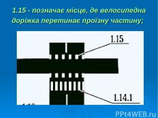 1.15 - позначає місце, де велосипедна доріжка перетинає проїзну частину;