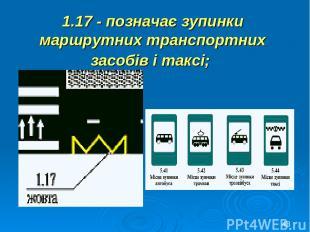 1.17 - позначає зупинки маршрутних транспортних засобів і таксі; 48