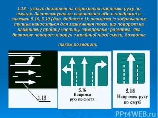 1.18 - указує дозволені на перехресті напрямки руху по смугах. Застосовується са