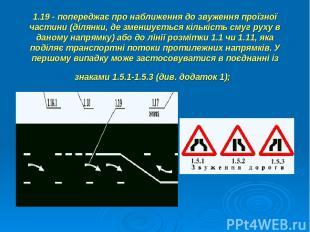 1.19 - попереджає про наближення до звуження проїзної частини (ділянки, де зменш