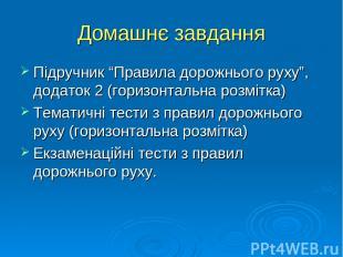 """Домашнє завдання Підручник """"Правила дорожнього руху"""", додаток 2 (горизонтальна р"""