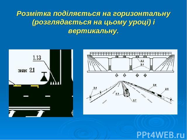 Розмітка поділяється на горизонтальну (розглядається на цьому уроці) і вертикальну.