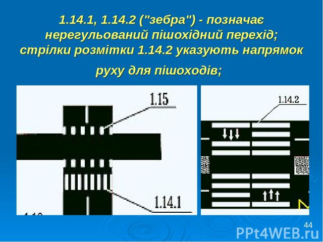 1.14.1, 1.14.2 (