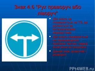 """Знак 4.6 """"Рух праворуч або ліворуч"""" Дія знака не поширюється на ТЗ, що рухаються"""