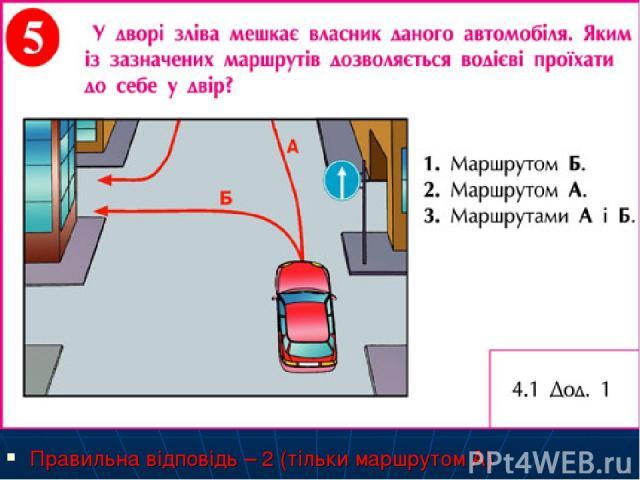 Правильна відповідь – 2 (тільки маршрутом А)