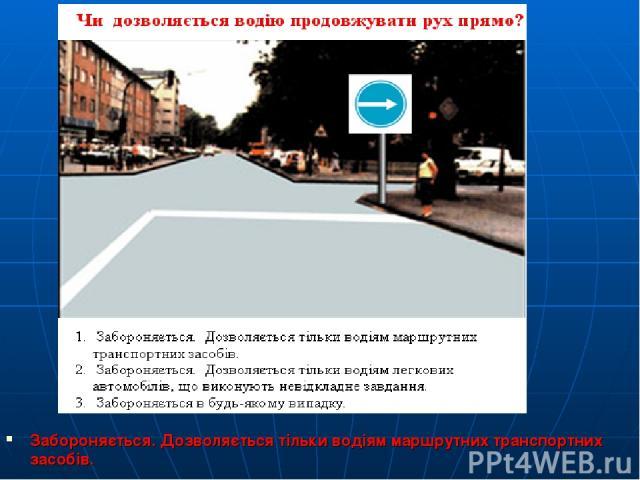Забороняється. Дозволяється тільки водіям маршрутних транспортних засобів.