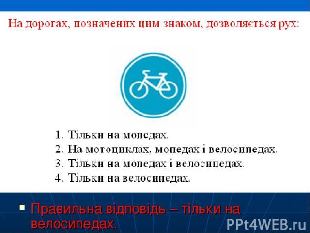 Правильна відповідь – тільки на велосипедах.