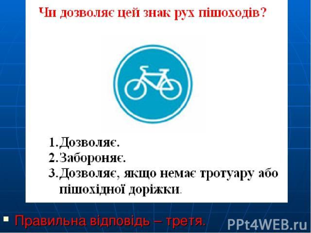 Правильна відповідь – третя.