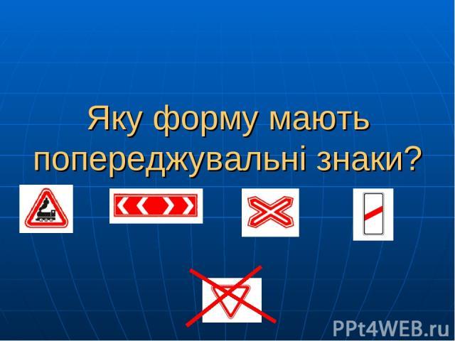 Яку форму мають попереджувальні знаки?