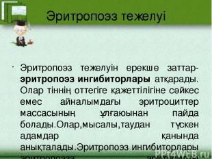 Эритропоэз тежелуі Эритропоэз тежелуін ерекше заттар- эритропоэз ингибиторлары а