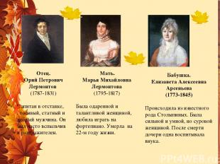 Отец. ЮрийПетрович Лермонтов (1787-1831) Капитан в отставке, красивый, статный
