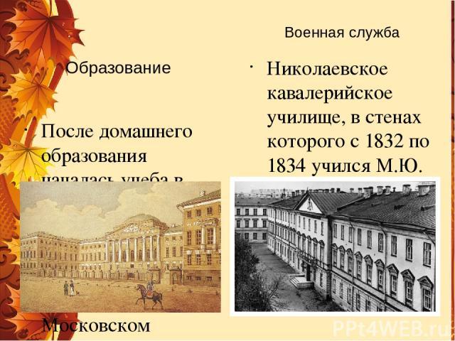 Военная служба Образование После домашнего образования началась учеба в университетском пансионе Москвы (1828-1830). Затем проходило обучение в Московском университете (1830-1832). Николаевское кавалерийское училище, в стенах которого с 1832 по 1834…