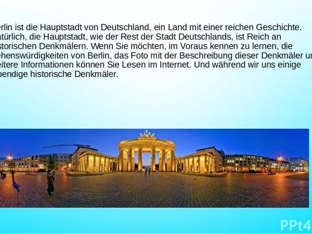 Berlin ist die Hauptstadt von Deutschland, ein Land mit einer reichen Geschichte. Natürlich, die Hauptstadt, wie der Rest der Stadt Deutschlands, ist Reich an historischen Denkmälern. Wenn Sie möchten, im Voraus kennen zu lernen, die Sehenswürdigkei…