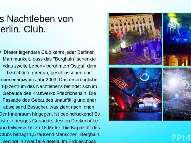as Nachtleben von Berlin. Club. Dieser legendäre Club kennt jeder Berliner. Man munkelt, dass das