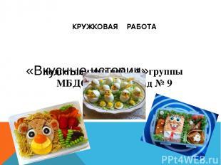 «Вкусные истории» КРУЖКОВАЯ РАБОТА подготовительной «А» группы МБДОУ детский сад
