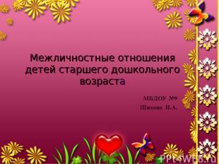 Межличностные отношения детей старшего дошкольного возраста МБДОУ №9 Шихова Н.А.