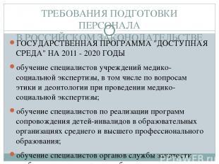 ТРЕБОВАНИЯ ПОДГОТОВКИ ПЕРСОНАЛА В РОССИЙСКОМ ЗАКОНОДАТЕЛЬСТВЕ ГОСУДАРСТВЕННАЯ ПР