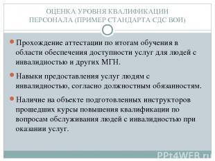 ОЦЕНКА УРОВНЯ КВАЛИФИКАЦИИ ПЕРСОНАЛА (ПРИМЕР СТАНДАРТА СДС ВОИ) Прохождение атте